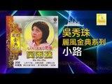 吳秀珠 Wu Xiu Zhu - 小路 Xiao Lu ( Original Music Audio)