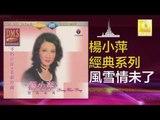 楊小萍 Yang Xiao Ping - 風雪情未了 Feng Xue Qing Wei Liao (Original Music Audio)