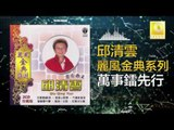 邱清雲 Chew Chin Yuin - 萬事鐳先行 Wan Shi Lei Xian Xing (Original Music Audio)