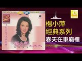 楊小萍 Yang Xiao Ping - 春天在車廂裡 Chun Tian Zai Che Xiang Li (Original Music Audio)
