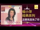 楊小萍 Yang Xiao Ping - 活著就是為了你 Huo Zhe Jiu Shi Wei Le Ni (Original Music Audio)