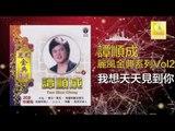 譚順成 Tam Soon Chern - 我想天天見到你 Wo Xiang Tian Tian Jian Dao Ni (Original Music Audio)