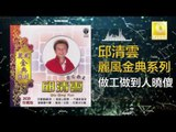 邱清雲 Chew Chin Yuin - 做工做到人曉傻 Zuo Gong Zuo Dao Ren Xiao Sha (Original Music Audio)