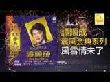 譚順成 Tam Soon Chern - 風雪情未了 Feng Xue Qing Wei Liao (Original Music Audio)