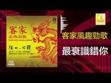 黃玮 陈小琴 Huang Wei Chen Xiao Qin- 最衰識錯你 Zui Shuai Shi Cuo Ni  (Original Music Audio)