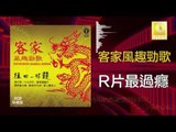 黃玮 Huang Wei - R 片最過癮 R Pian Zui Guo Yin  (Original Music Audio)