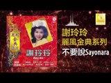 謝玲玲 Mary Xie - 不要說Sayonara Bu Yao Shuo Sayonara (Original Music Audio)
