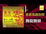 黃玮 Huang Wei - 舞龍舞獅 Wu Long Wu Shi (Original Music Audio)