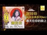 謝玲玲 Mary Xie - 春天在你的臉上 Chun Tian Zai Ni De Lian Shang (Original Music Audio)