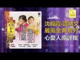 沈殿霞 譚炳文 Lydia Sum Tam Bing Wen - 心愛人原諒我 Xin Ai Ren Yuan Liang Wo (Original Music Audio)