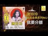 謝玲玲 Mary Xie - 就要分離 Jiu Yao Fen Li (Original Music Audio)