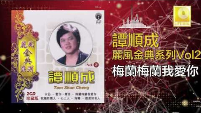 譚順成 Tam Soon Chern - 梅蘭梅蘭我愛你 Mei Lan Mei Lan Wo Ai Ni (Original Music Audio)