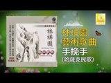 林祥園 Ling Xiang Yuan - 手挽手 Shou Wan Shou (Original Music Audio)