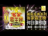 黃玮 陳小琴 Huang Wei Chen Xiao Qin - 何日重相逢 He Ri Chong Xiang Feng (Original Music Audio)