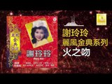 謝玲玲 Mary Xie - 火之吻 Huo Zhi Wen (Original Music Audio)