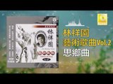 林祥園 Ling Xiang Yuan - 思鄉曲 Si Xiang Qu (Original Music Audio)