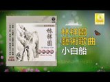 林祥園 Ling Xiang Yuan - 小白船 Xiao Bai Chuan (Original Music Audio)
