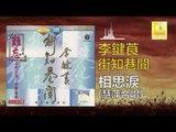 李鍵莨 慧萍 Li Jian Liang Hui Ping - 相思淚 Xiang Si Lei (Original Music Audio)