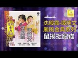沈殿霞 譚炳文 Lydia Sum Tam Bing Wen - 鼠摸捉肥貓 Shu Mo Zhuo Fei Mao (Original Music Audio)