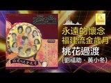 劉福助 黃小冬 Liu Fu Zhu Huang Xiao Dong - 桃花過渡 Tao Hua Guo Du (Original Music Audio)