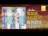 李鍵莨 慧萍 Li Jian Liang Hui Ping - 我為君狂 Wo Wei Jun Kuang (Original Music Audio)