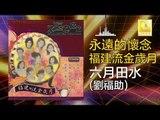 劉福助 Liu Fu Zhu -  六月田水 Liu Yue Tian Shui (Original Music Audio)