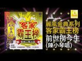 陳小琴 Chen Xiao Qin -  前世撈今生 Qian Shi Lao Jin Sheng (Original Music Audio)