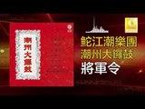 鮀江潮樂團 Tuo Jiang Chao Yue Tuan - 將軍令 Jiang Jun Ling (Original Music Audio)
