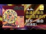 邱清雲 Qiu Qing Yun - 好歹一條命 Hao Dai Yi Tiao Ming Yue Ye Chou (Original Music Audio)