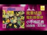 白薇薇  五花瓣 Bai Wei Wei Wu Hua Ban-  小小梅花鹿 Xiao Xiao Mei Hua Lu (Original Music Audio)