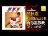 顏秋霞 張少林 Mimi Gan Zhang Shao Lin - 有你喜歡我 You Ni Xi Huan Wo (Original Music Audio)