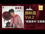 顏秋霞 Mimi Gan - 青蓮青年 主題曲 Qing Lian Qing Nian Zhu Ti Qu (Original Music Audio)