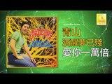 青山 Qing Shan - 愛你一萬倍 Ai Ni Yi Wan Bei (Original Music Audio)