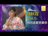 顏秋霞 Mimi Gan -   為何還要想著你 Wei He Hai Yao Xiang Zhe Ni (Original Music Audio)
