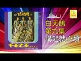 白天鵝 Bai Tian E -  講起就心煩 Jiang Qi Jiu Xin Fan (Original Music Audio)