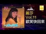 麗莎 Li Sha - 歡笑快回來 Huan Xiao Kuai Hui Lai (Original Music Audio)