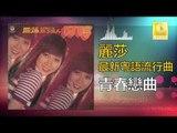 麗莎 Li Sha -  青春戀曲 Qing Chun Lian Qu(Original Music Audio)