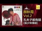 張少林 Zhang Shao Lin - 孔夫子都有錯 Kong Fu Zi Dou You Cuo (Original Music Audio)
