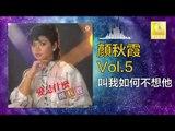 顏秋霞 Mimi Gan - 叫我如何不想他 Jiao Wo Ru He Bu Xiang Ta (Original Music Audio)