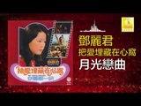 邓丽君 Teresa Teng - 月光戀曲 Yue Guang Lian Qu (Original Music Audio)