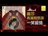 麗莎 Li Sha -  一笑留情 Yi Xiao Liu Qing (Original Music Audio)