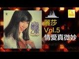 麗莎 Li Sha -  情愛真微妙 Qing Ai Zhen Wei Miao (Original Music Audio)