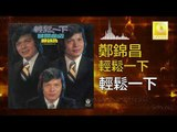 鄭錦昌 Zheng Jin Chang -   輕鬆一下 Qing Song Yi Xia (Original Music Audio)