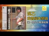 姚乙Yao Yi -  讓一個小小角落給我 Rang Yi Ge Xiao Xiao De Jiao Luo Gei Wo (Original Music Audio)