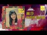 麗莎 Li Sha -  月亮亮 Yue Liang Liang (Original Music Audio)