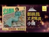 鄭錦昌 Zheng Jin Chang -   小姨 Xiao Yi (Original Music Audio)