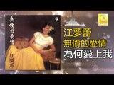 江夢蕾 Elaine Kang -  為何愛上我 Wei He Ai Shang Wo (Original Music Audio)