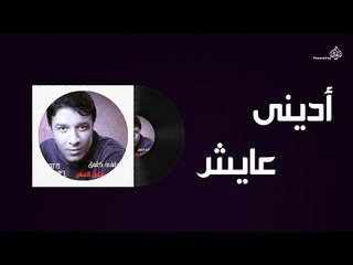 Mostafa Kamel - Adeeni Aieish / مصطفى كامل - ادينى عايش