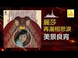 麗莎 Li Sha -  美景良宵 Mei Jing Liang Xiao (Original Music Audio)