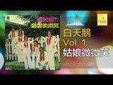 白天鵝 Bai Tian E - 姑娘微微笑 Gu Niang Wei Wei Xiao (Original Music Audio)